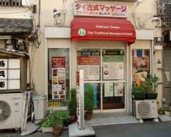 ラビヤンダーウ(Rabiyandaau)駒込店