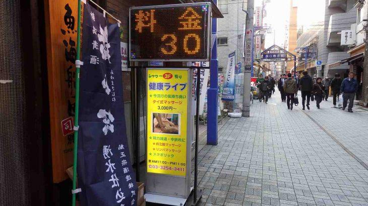 健康ライブ 神田店
