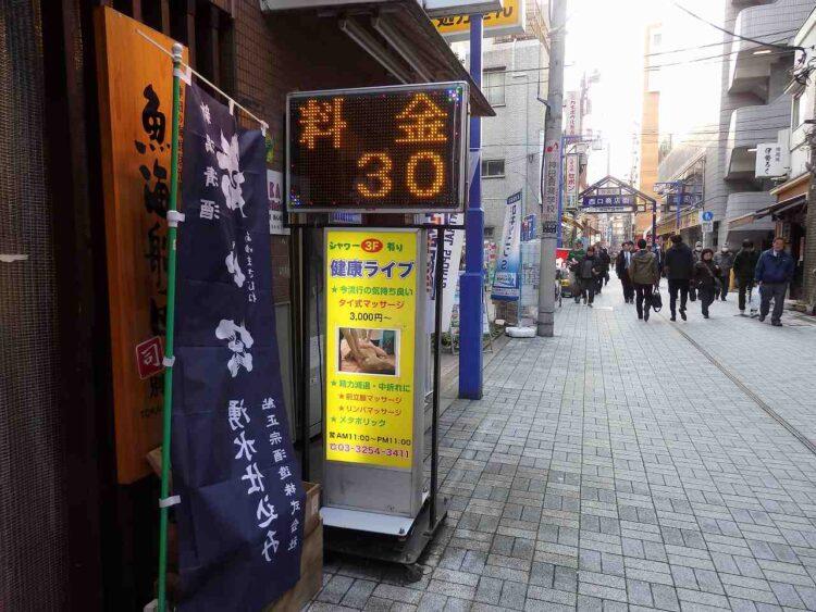 健康ライブ神田店