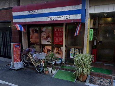 タイ古式マッサージ チェンマイ