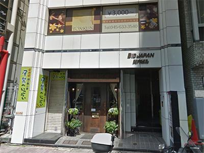 タイ古式マッサージ-TONKUN本店