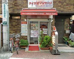 ラビヤンダーウ(Rabiyandaau)北千住店