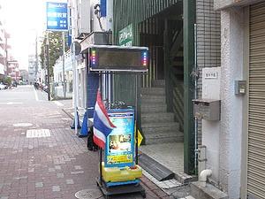 バーンタイ(Baanthai)