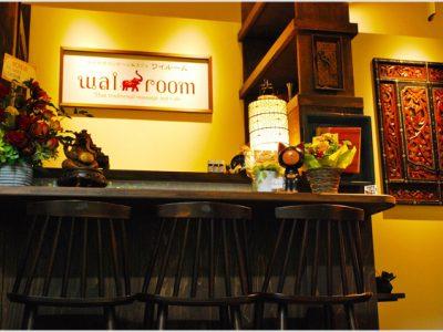 タイ古式マッサージ&カフェ wai room(ワイルーム)