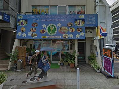 ナコンタイ(Nakonthai)