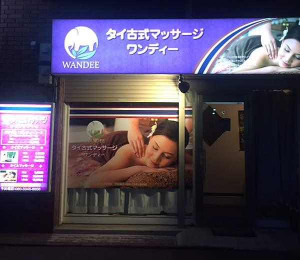 西川口タイ古式マッサージ ワンディ(Wandee)