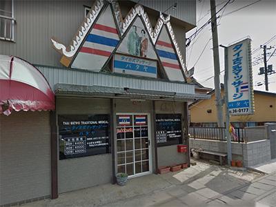 パタヤ タイ古式マッサージ坂東
