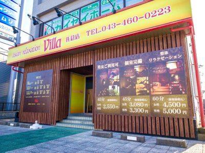 アジアンリラクゼーション ヴィラ佐倉店