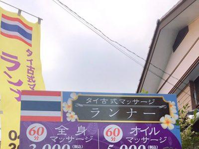 タイ古式マッサージ・ランナー
