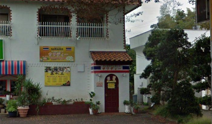 タイ古式マッサージ・サワディ