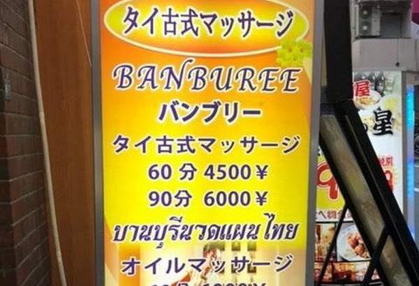 タイ古式マッサージ バンブリー