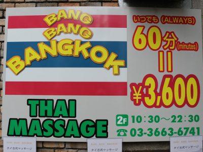 本格タイ古式 バンバンバンコク