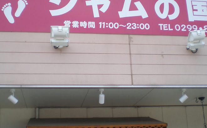 シャムの国・タイ古式マッサージ鹿嶋店