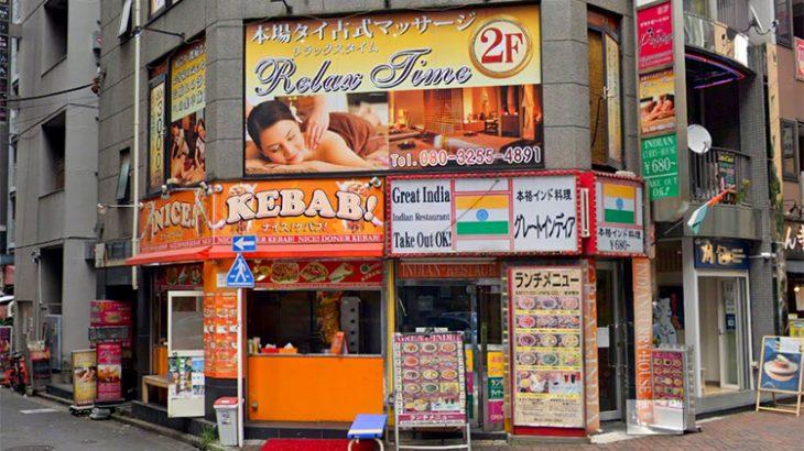 タイ古式マッサージ リラックスタイム