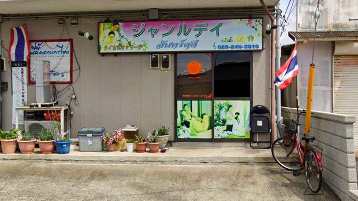 タイ古式マッサージ ジャンルディ