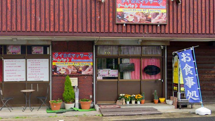 タイ古式マッサージ ナームペット