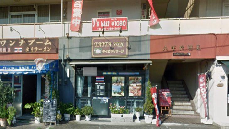 TAITA WUN (タイタワン)