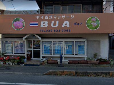 タイ古式マッサージ ボォア(BUA)