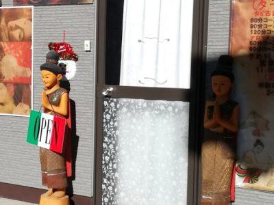 タイ古式マッサージ専門店 ターワン