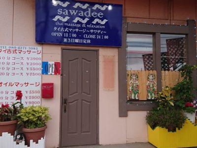 タイ古式マッサージ サワディ