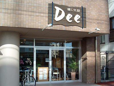 癒し空間Dee