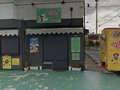 タイ古式マッサージ バンコク
