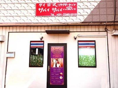 タイ古式マッサージ サバイ サバイ