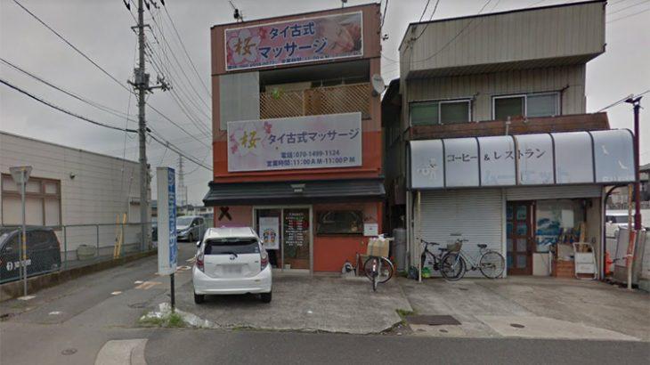 桜 タイ古式マッサージ