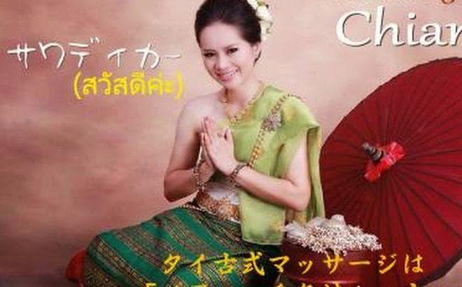 タイ古式 リラクゼーション チェンライ
