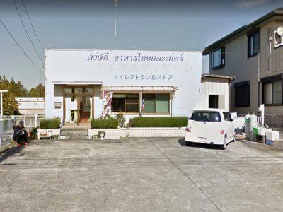 タイ古式マッサージ サワディー