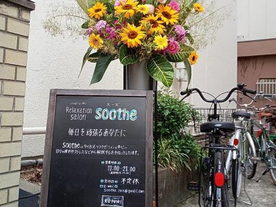 soothe(スーズ)