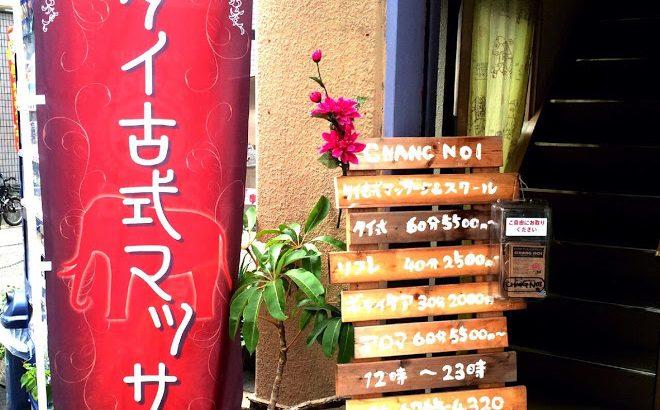 タイ古式マッサージ&スクール チャンノイ