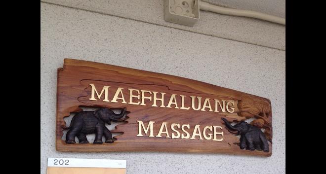 タイ古式リラクゼーション メーファルアン 岡崎店