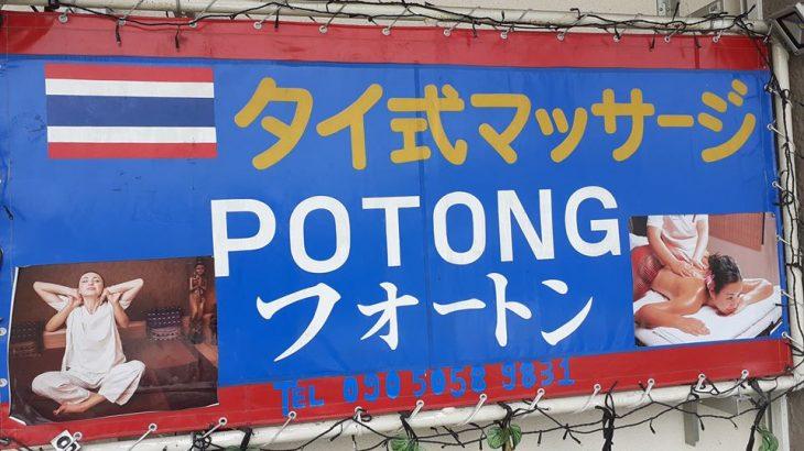 タイ式マッサージ フォートン(Potong)
