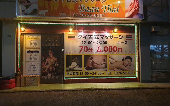 タイ古式マッサージ バーンタイ