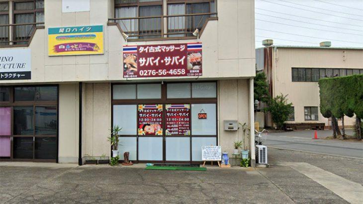 タイ古式マッサージ サバイ・サバイ