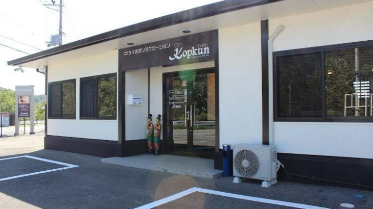 タイ古式リラクゼーションkopkun -コックン 姫路北店