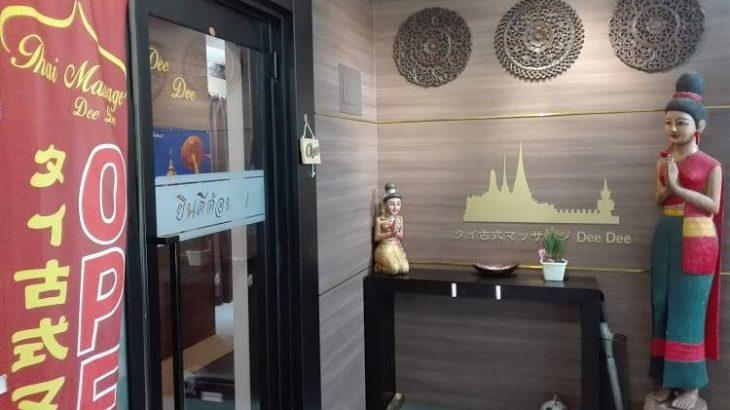 タイ古式マッサージ・ディーディー