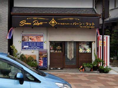 タイ古式マッサージ バーン・ラット