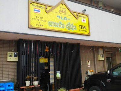鳥取市のタイ専門店 サムロー SAAMROA
