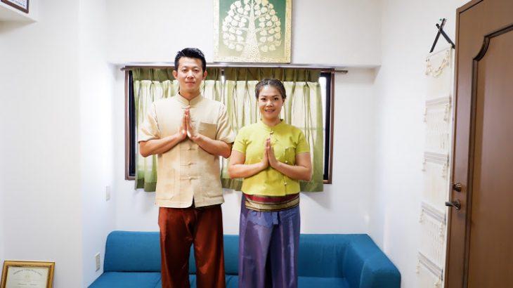 キットゥン タイ古式マッサージ