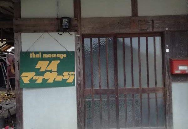 Thai Massage 3