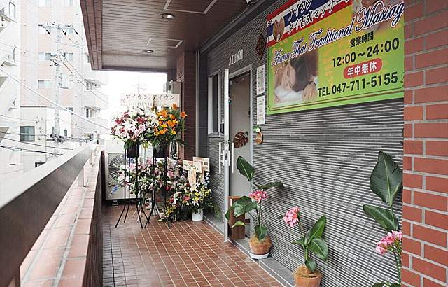 タイ古式マッサージアイウン