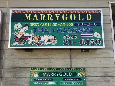 タイ古式マッサージ マリーゴールド