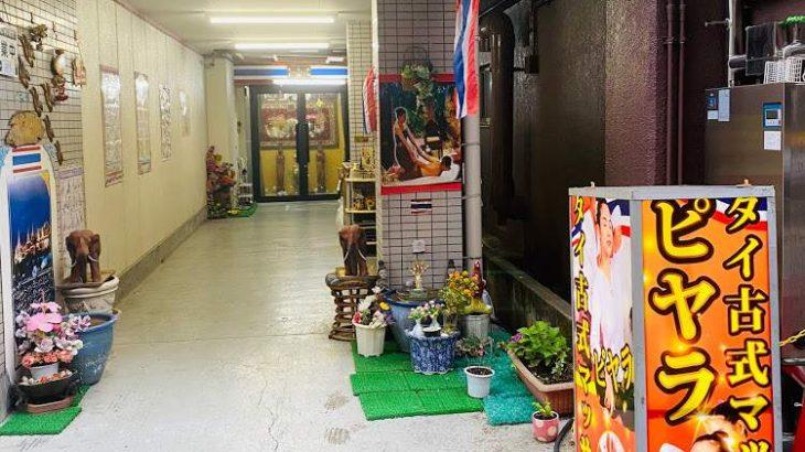 タイ古式マッサージ ピヤラ