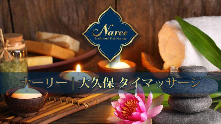 大久保 タイ古式マッサージ ナーリー(Naree)