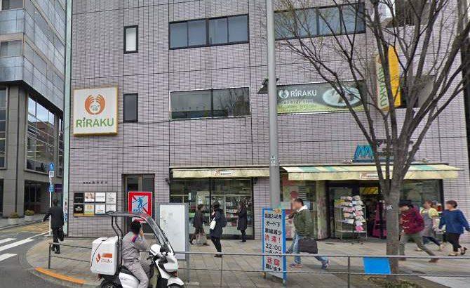 ほぐしや本舗RiRAKU 表参道店