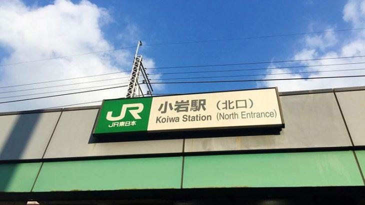 【2020年秋最新版】小岩のタイ古式マッサージ店ガイド