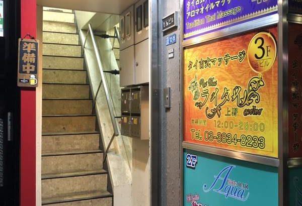 ライタイ上野店