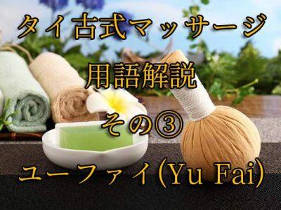 【タイ古式マッサージ用語】ユーファイ(Yu Fai)について解説します